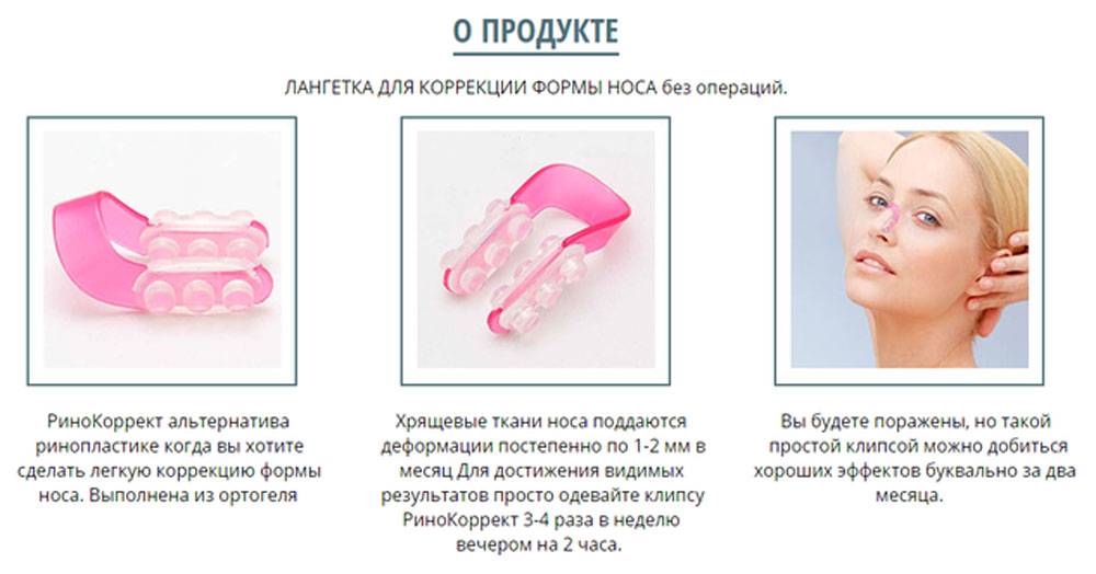Ринокоррект - лангетка для коррекции носа: отзывы реальных покупателей и специалистов