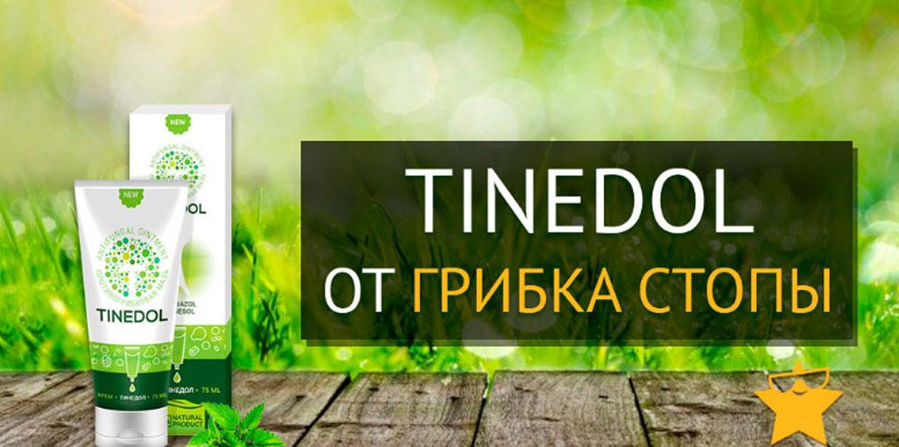 «Tinedol» - крем от грибка - отзывы реальных покупателей и специалистов