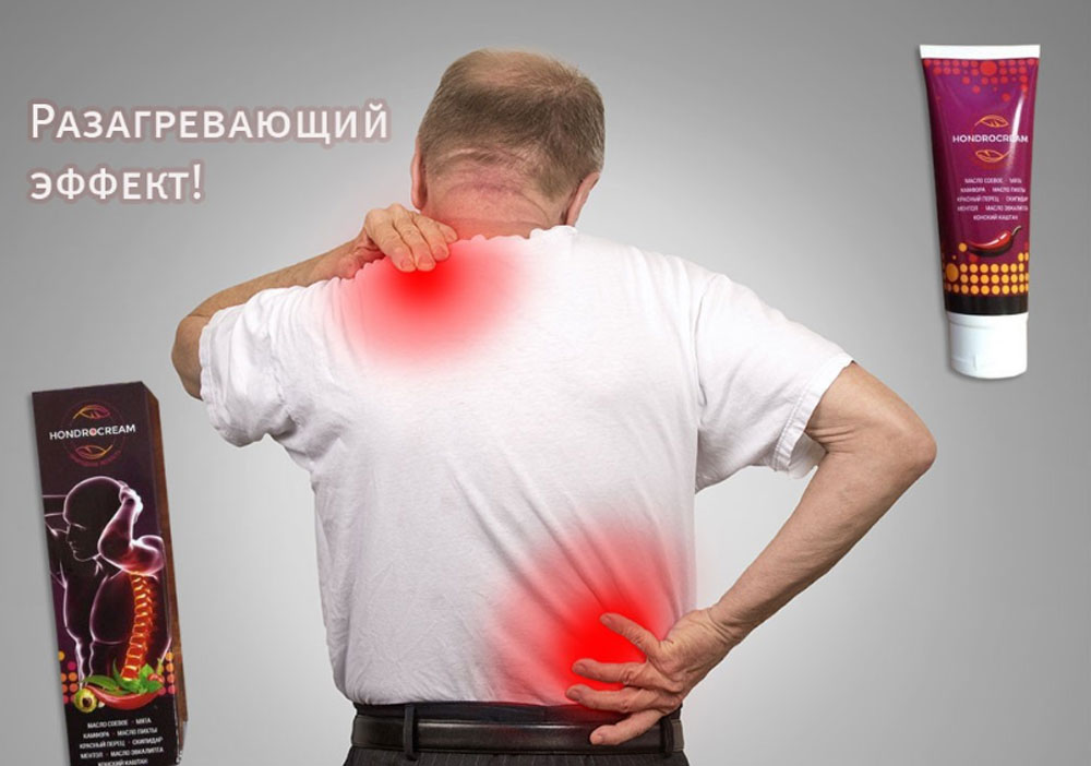 Hondrocream - средство от остеохондроза, артрозов и травм - отзывы реальных покупателей и специалистов