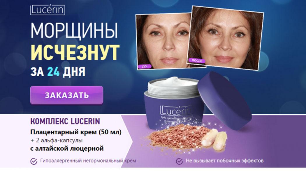 Lucerin — крем с омолаживающим эффектом: отзывы реальных покупателей и специалистов
