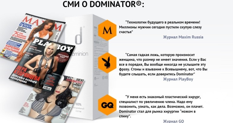 Доминатор - спрей для увеличения половго члена - отзывы реальных покупателей и специалистов