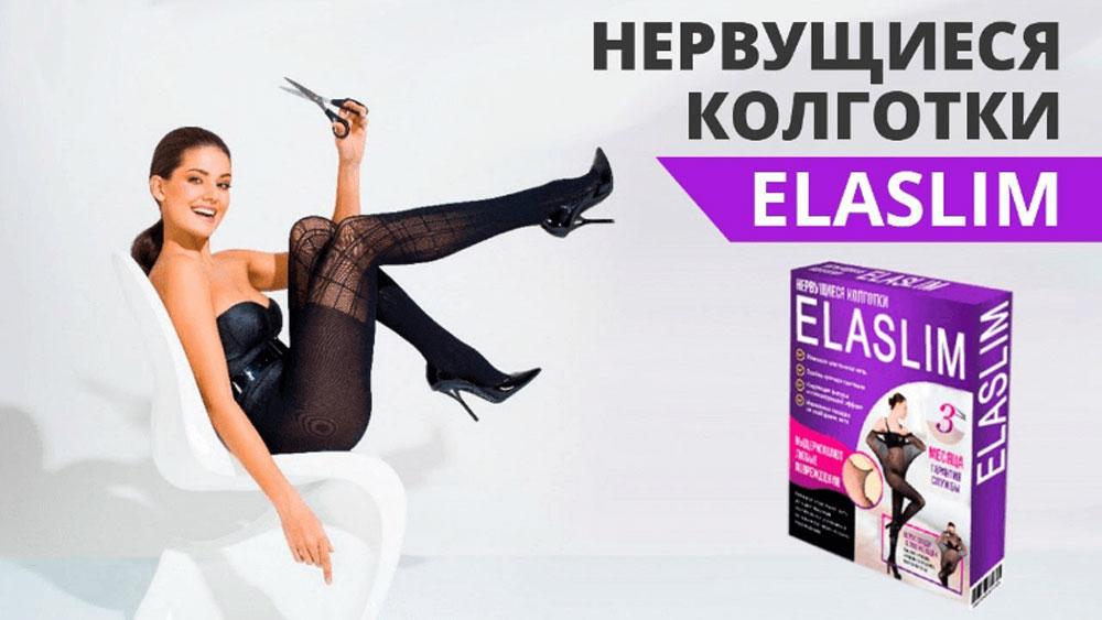 «ElaSlim» – нервущиеся колготки: отзывы реальных покупателей и специалистов