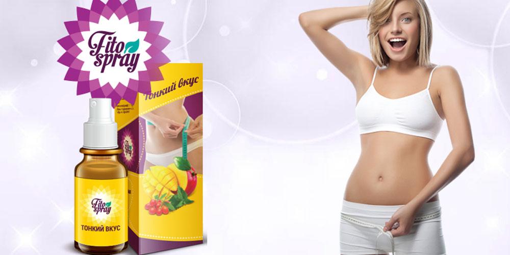 «FitoSpray» — спрей для похудения: отзывы реальных покупателей и специалистов