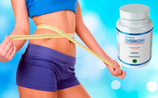 Липоксин – капсулы для похудения