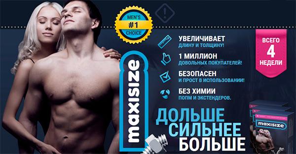 Крем MaxiSize - отзывы реальных покупателей и специалистов