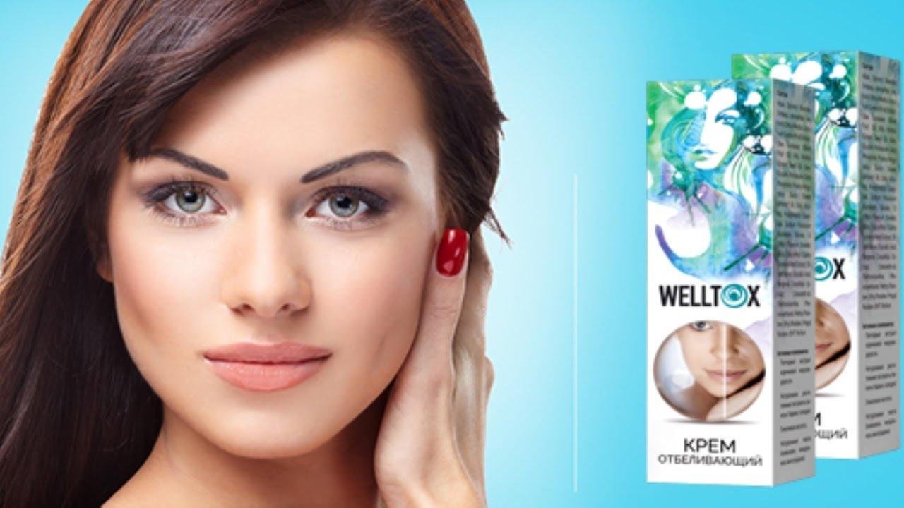 Welltox – отбеливающий крем для лица: отзывы реальных покупателей и специалистов