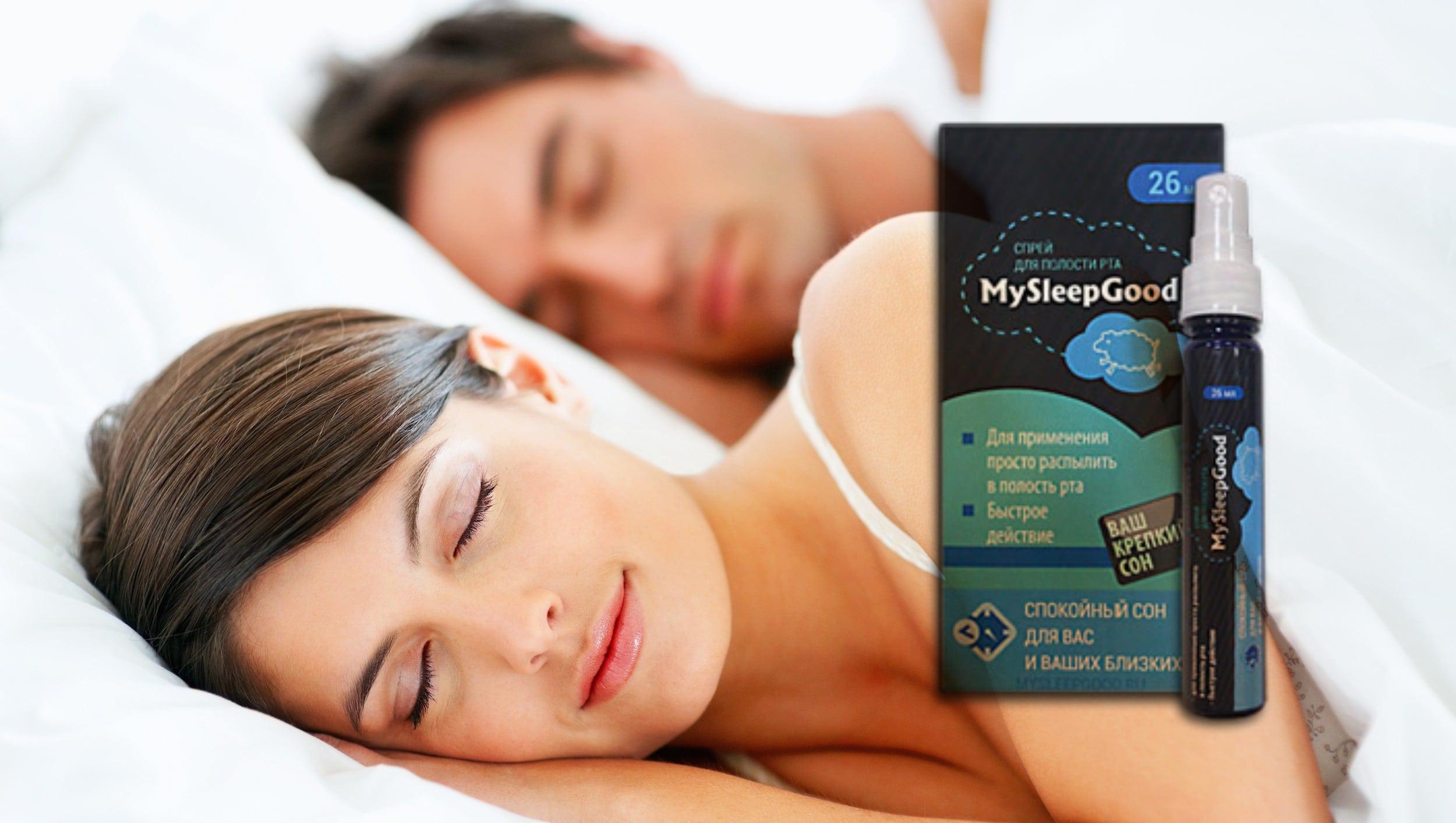 «MySleepGood» — cпрей от храпа - отзывы реальных покупателей и специалистов
