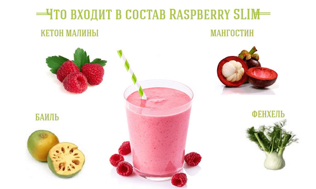 Raspberry Slim — смесь для похудения: отзывы реальных покупателей и специалистов