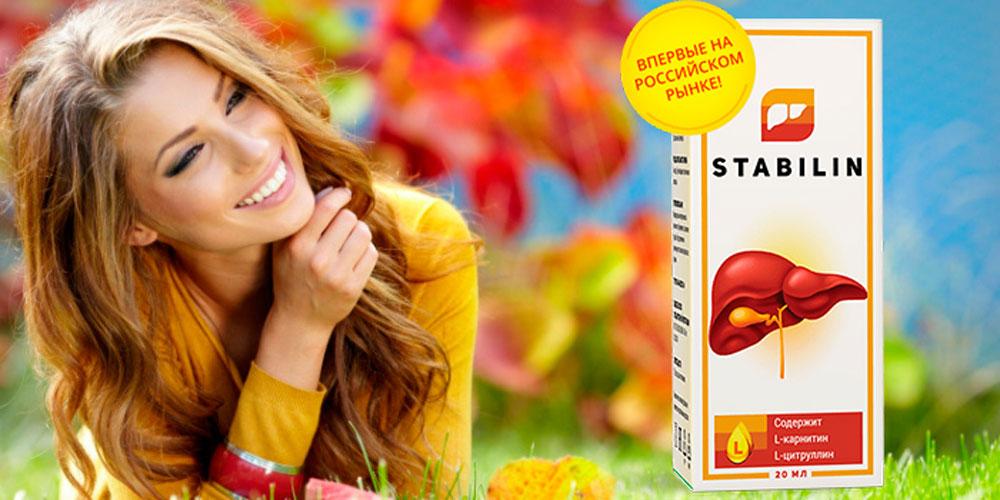 Stabilin — препарат для восстановления печени: отзывы реальных покупателей и специалистов