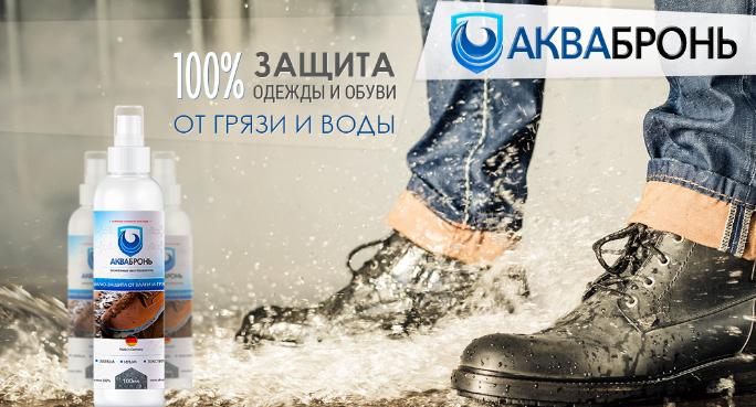 Аквабронь — крем для обуви - реальные отзывы покупателей и специалистов