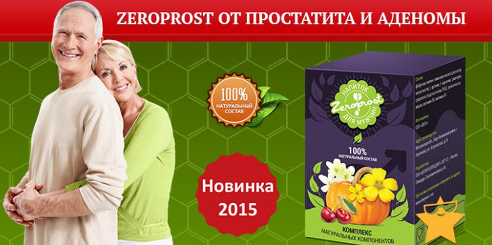 «Zeroprost» - напиток от простатита - отзывы реальных покупателей и специалистов