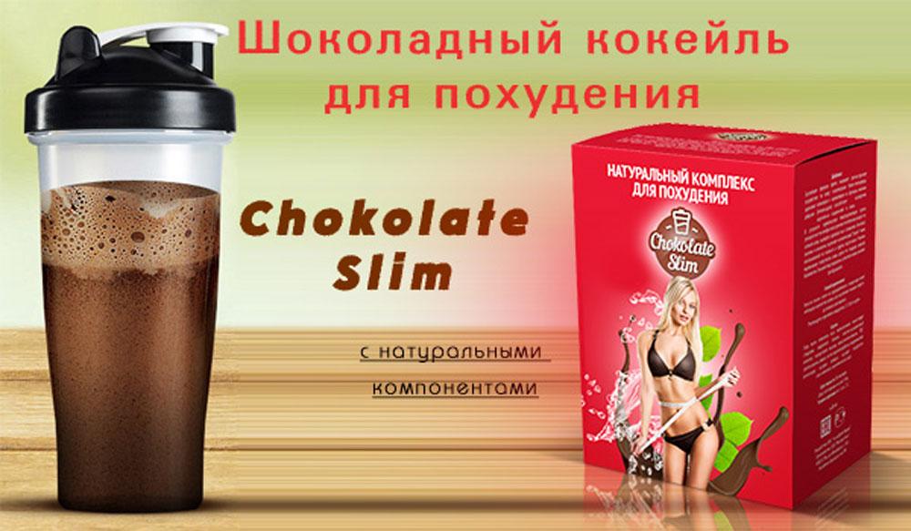 """Комплекс для похудения """"Шоколад Слим"""" - реальные отзывы покупателей и специалистов"""