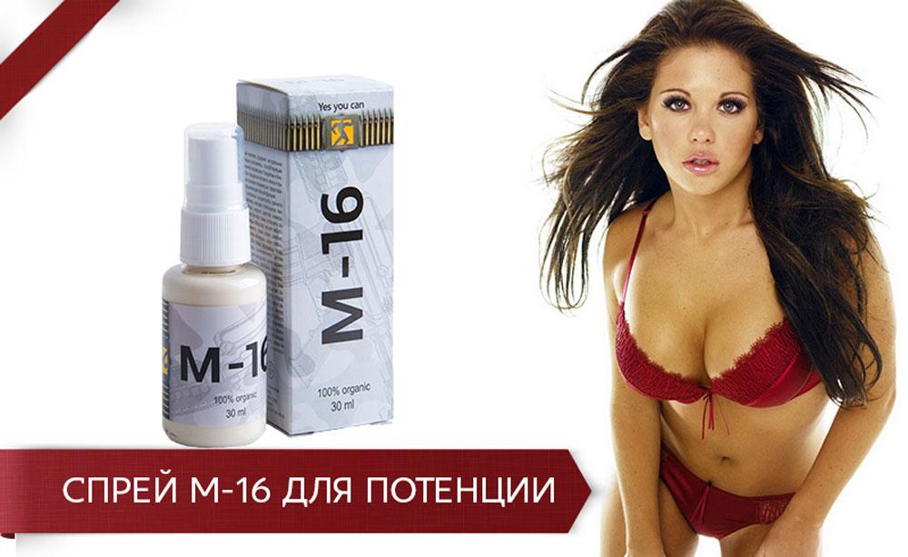 М-16 - спрей для потенции - отзывы реальных покупателей и специалистов