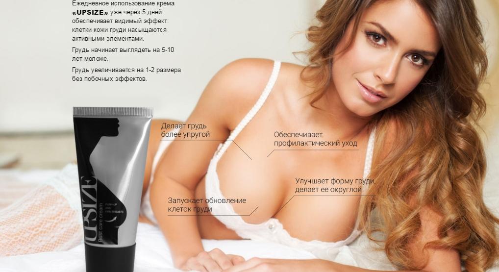 UpSize — крем для увеличения груди
