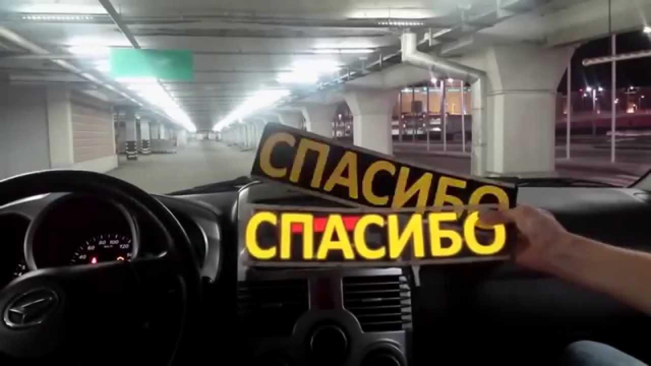 Табличка «Спасибо» для авто